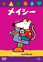 メイシー パンダだいすき [DVD]