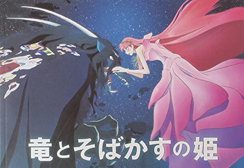 【映画パンフレット】 竜とそばかすの姫 監督 細田守 出演 声の出演:中村佳穂、成田凌、染谷将太、玉城ティナ