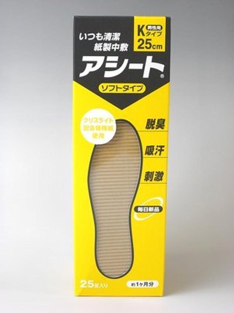 歌欠員憂慮すべきアシートKタイプ25足入(ソフトタイプ)23cm