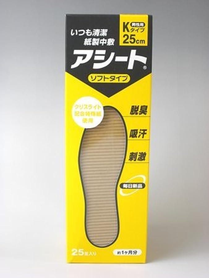 ヘビー国際本気アシートKタイプ25足入(ソフトタイプ)25cm