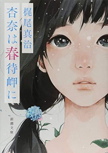 杏奈は春待岬に (新潮文庫)