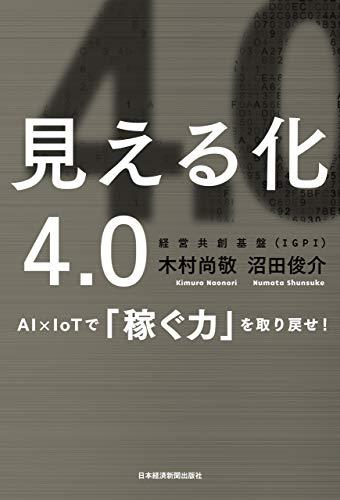 見える化4.0 AI×IoTで「稼ぐ力」を取り戻せ! (日本経済新聞出版)