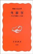 外務省-外交力強化への道- (岩波新書)