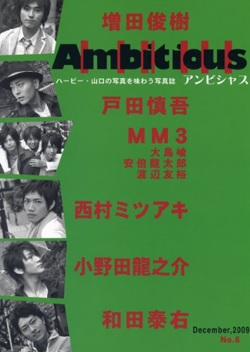 Ambitious No.6 ハービー・山口の写真を味わう写真誌 (6)