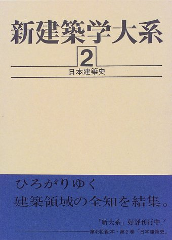 新建築学大系〈2〉日本建築史の詳細を見る