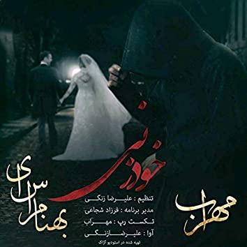 Khodzani (feat. Behnam Si)