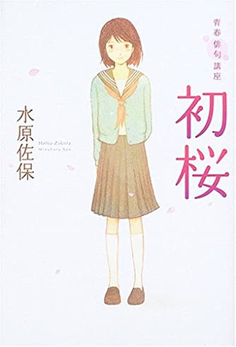 青春俳句講座 初桜