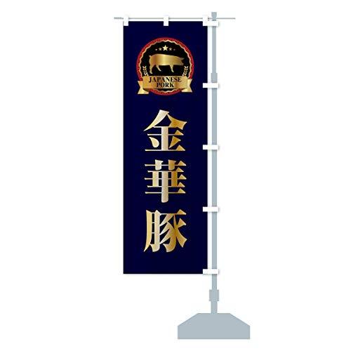金華豚 のぼり旗 サイズ選べます(ハーフ30x90cm 右チチ)