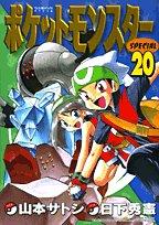 ポケットモンスタースペシャル (20) (てんとう虫コミックススペシャル)の詳細を見る