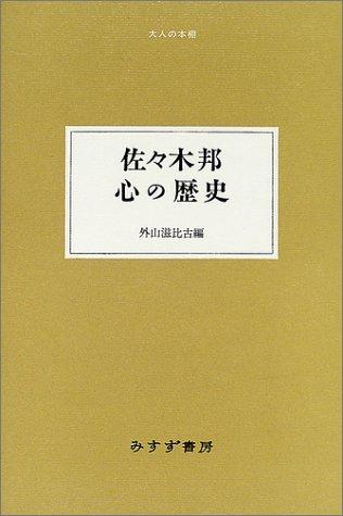 佐々木邦 心の歴史 (大人の本棚)
