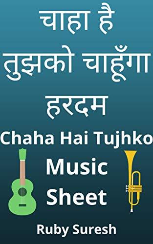 चाहा है तुझको चाहूँगा हरदम (Music Sheet) Chaha Hai Tujhko (Mann): Treble Clef