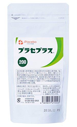 プラセボ製薬 プラセプラス200 アルミ袋包装 200粒