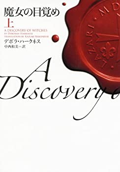 A Discovery of Witches Vol. 1 of 2 - Book #1.1 of the All Souls
