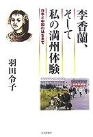 李香蘭、そして私の満州体験―日本と中国のはざまで