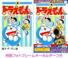ドラえもんプラス スペシャルパック 3 (小学館プラスワン・コミックシリーズ)