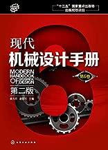 现代机械设计手册.第6卷(第二版)