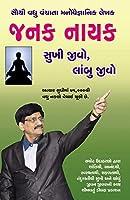 Sukhi Jivo Lambun Jivo (Gujarati)