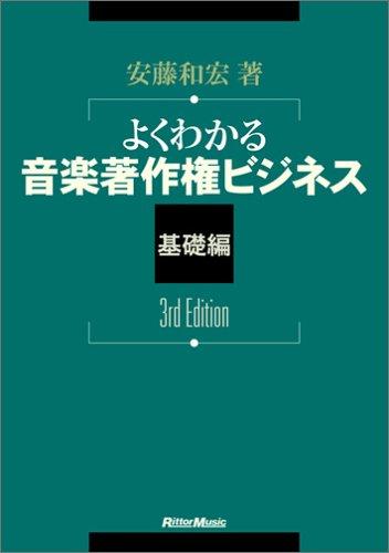 よくわかる 音楽著作権ビジネス 基礎編 3rd Edition 安藤和宏著
