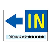 〔屋外用 看板〕左向き矢印 IN 丸ゴシック 穴無し 名入れ無料 (B2サイズ)