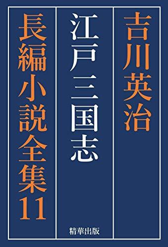 江戸三国志: 合本全巻セット 吉川英治長編小説全集