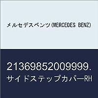 メルセデスベンツ(MERCEDES BENZ) サイドステップカバーRH 21369852009999.