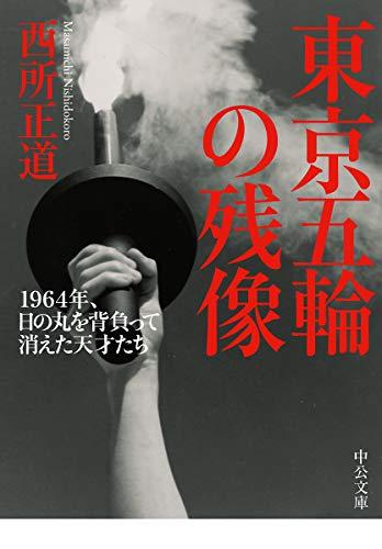 東京五輪の残像 -1964年、日の丸を背負って消えた天才たち (中公文庫 に 23-1)