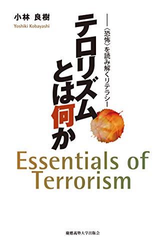 テロリズムとは何か――〈恐怖〉を読み解くリテラシー