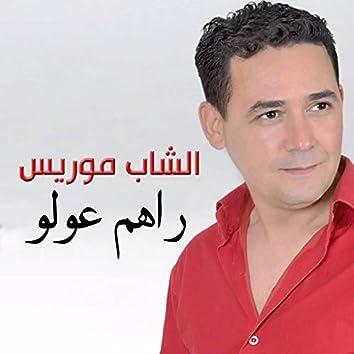 Rahoum 3awlo