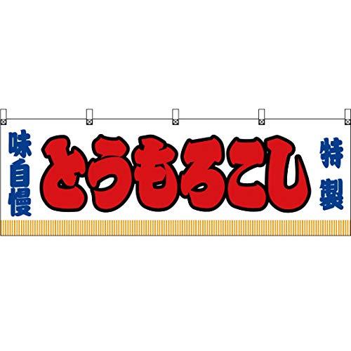 【2枚セット】横幕 とうもろこし 白 JY-244【宅配便】 [並行輸入品]