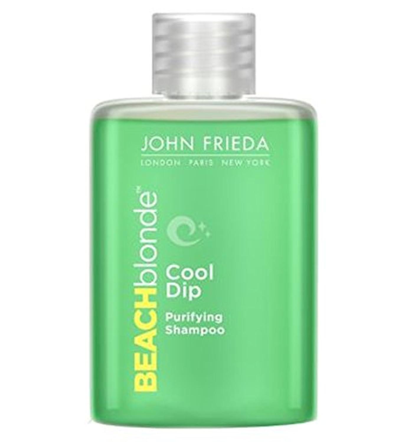 潤滑するこだわり同封するジョンFrieda?ビーチ金髪クールディップ浄化シャンプー50ミリリットル (John Frieda) (x2) - John Frieda? Beach Blonde Cool Dip Purifying Shampoo 50ml (Pack of 2) [並行輸入品]