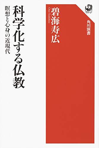 科学化する仏教 瞑想と心身の近現代 (角川選書)