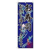 のぼり お持ち帰り お寿司 のぼり旗 お持帰り (W600×H1800)5-2538 TAKE OUT テイクアウト