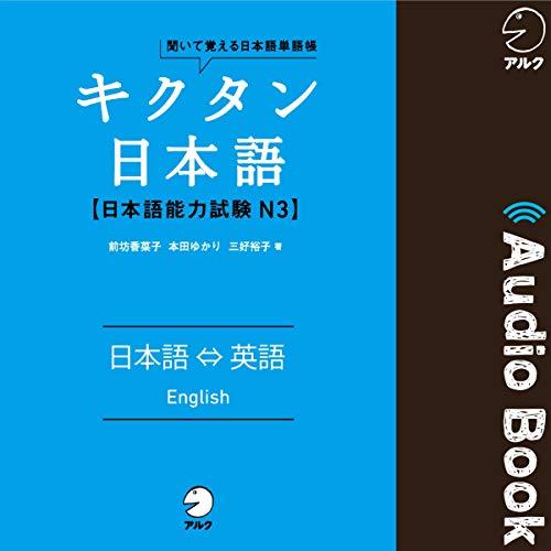 『キクタン日本語 日本語能力試験 N3 日本語⇔英語(Japanase⇔English)』のカバーアート
