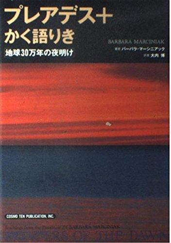 プレアデス+かく語りき―地球30万年の夜明け (Ten books)