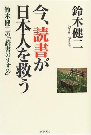 今、読書が日本人を救う―鈴木健二の「読書のすすめ」