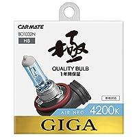 カーメイト 車用 ハロゲン ヘッドライト GIGA エアーネオ H8 4200K 650lm ホワイト BD1032N
