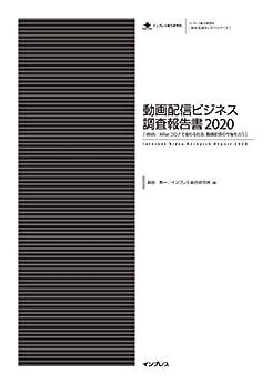 [森田 秀一, インプレス総合研究所]の動画配信ビジネス調査報告書2020[With/Afterコロナで変わる社会、動画配信の今後を占う]