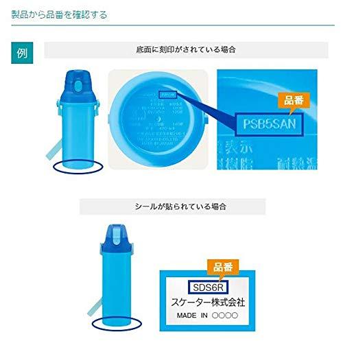 『スケーター 水筒パッキン ステンレスボトル用 飲み口パッキン 水筒 パッキン SDS6R用 SDS6R』の6枚目の画像
