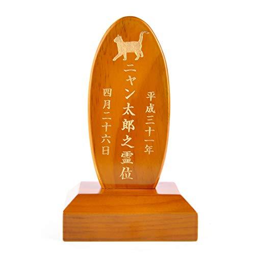 Pet&Love. ペットの位牌 オーダーメイド 天然木製 猫用 シルエット 文字内容指定できます (ホワイトブラウン, 丸型 一段 高さ15cm)