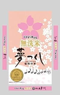【精米】福岡県産 無洗米 夢つくし 5kg 令和元年産