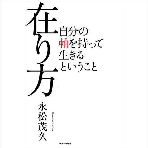 『在り方』のカバーアート