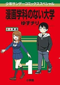 [ゆずチリ]の漫画学科のない大学(1) (サンデーうぇぶりコミックス)