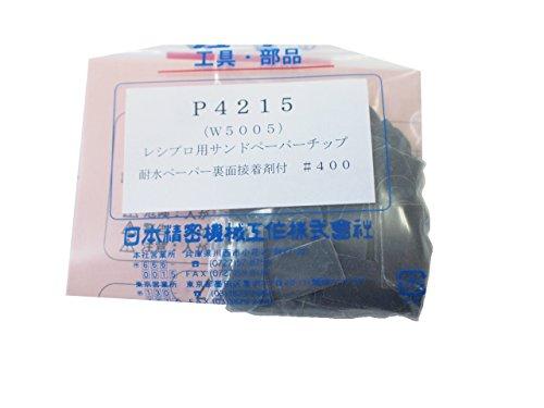 リューター サンドペーパーチップ 裏面接着剤付 P4215