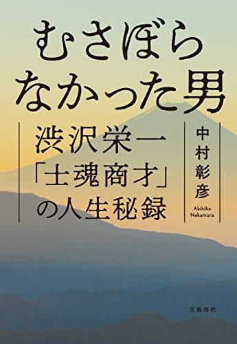 むさぼらなかった男 渋沢栄一「士魂商才」の人生秘録 (文春e-book)
