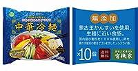 無添加 中華冷麺 120g×10個 ★宅配便★ 国内産小麦粉100%で卵を使わないノンフライ麺と、米酢と黒酢のさわやかな酸味とゆずのほのかな香りが食欲をそそる動物性原料不使用の特製つゆで作った中華冷麺です。