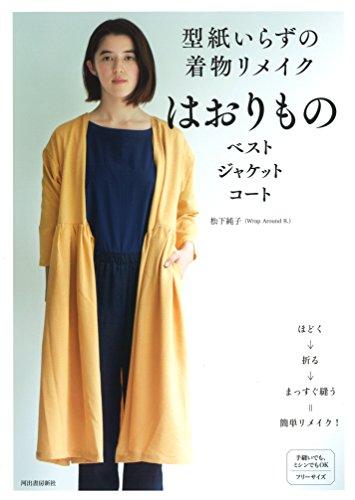 型紙いらずの着物リメイク はおりもの: ベスト ジャケット コート