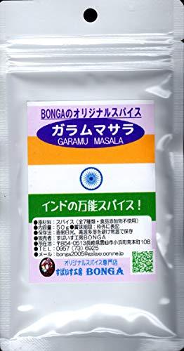 「ガラムマサラ」BONGAオリジナルブレンド(50g)使いやすいご家庭サイズ。 インドの基本の万能ブレンドスパイスで、主に北インド料理にに使います。料理の下味付や途中、仕上げに使用します。送料無料でポスト投函!!