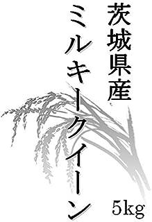 新米 茨城県産 ミルキ―クイーン 白米10kg (5kg×2袋) 令和元年産