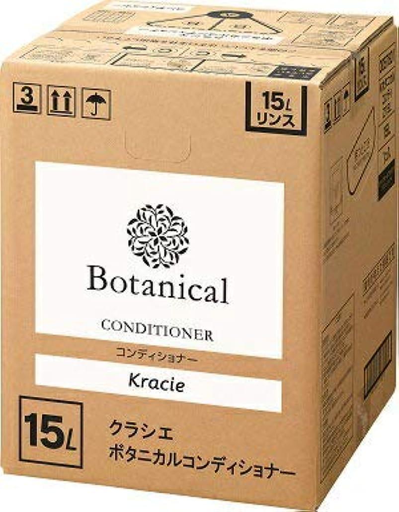 物思いにふける伝染性始まりKracie クラシエ Botanical ボタニカル コンディショナー 15L 詰め替え 業務用