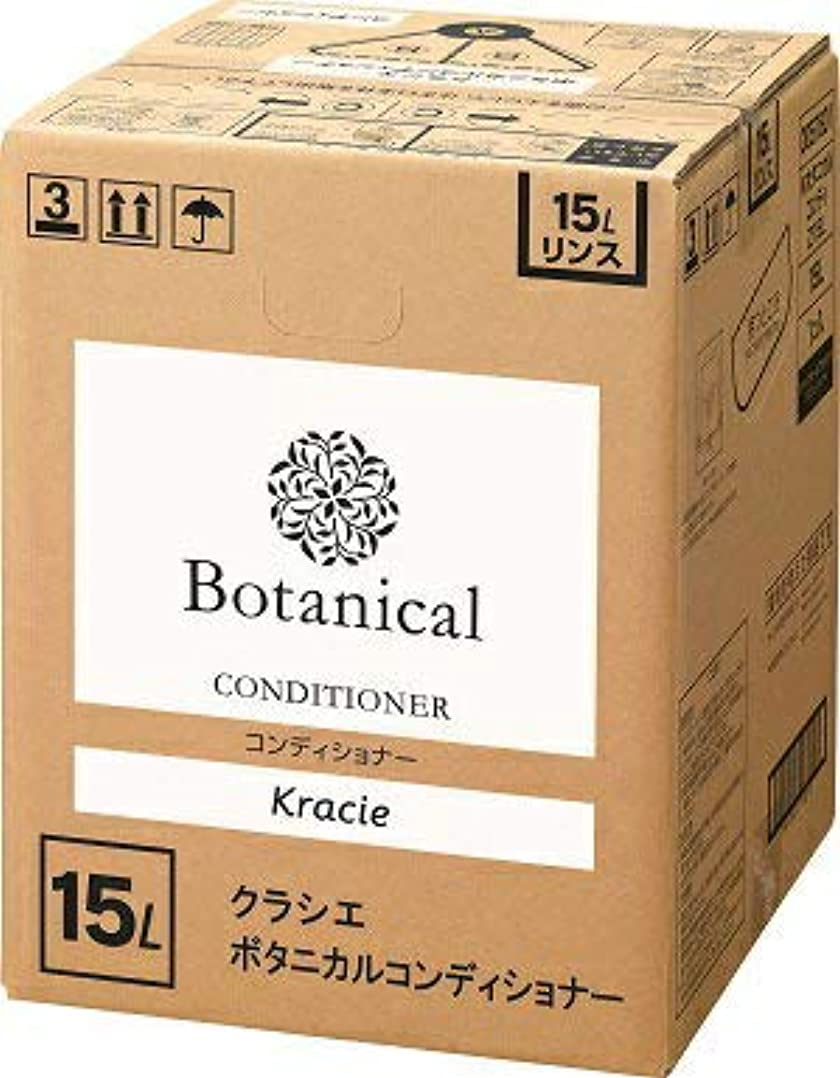 グリット思いやりのある聴衆Kracie クラシエ Botanical ボタニカル コンディショナー 15L 詰め替え 業務用
